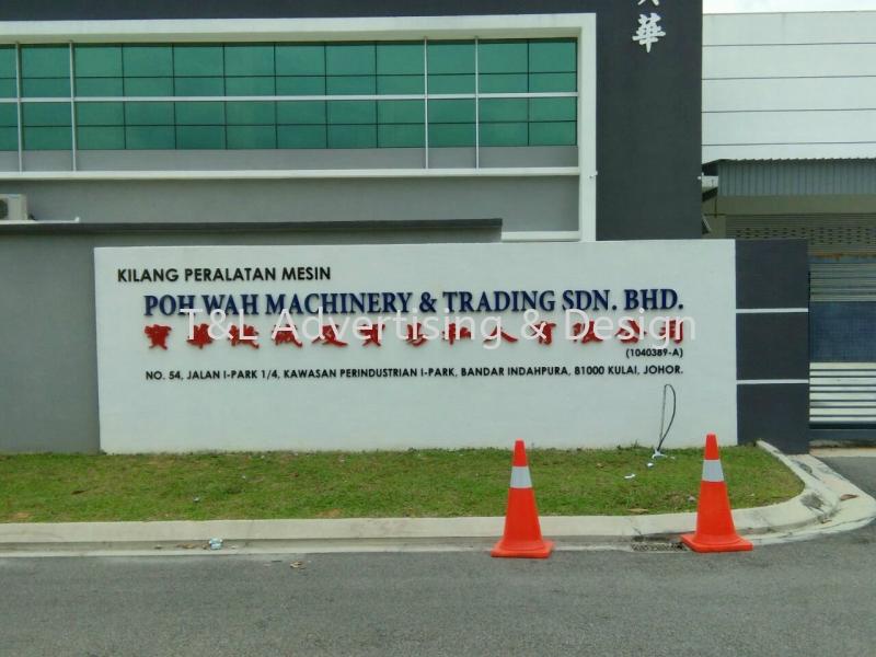 Poh Wah Aluminium Box Up Aluminium Box-Up Johor Bahru (JB), Malaysia, Skudai Supplier, Supply, Design, Install   T & L Advertising & Design