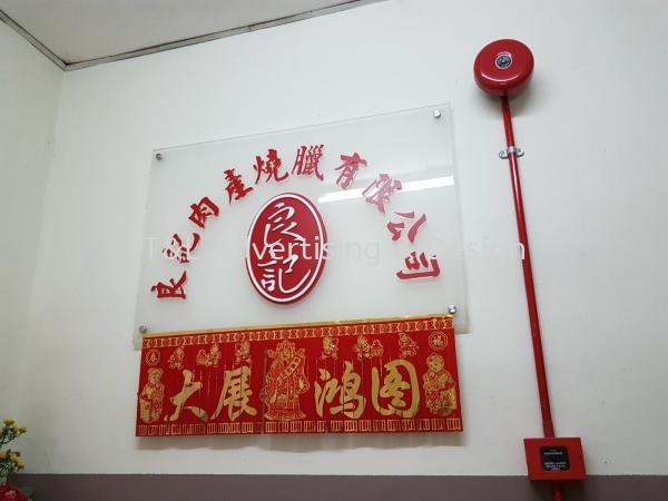 Leang Kee Acrylic board Acrylic Signage Johor Bahru (JB), Malaysia, Skudai Supplier, Supply, Design, Install | T & L Advertising & Design