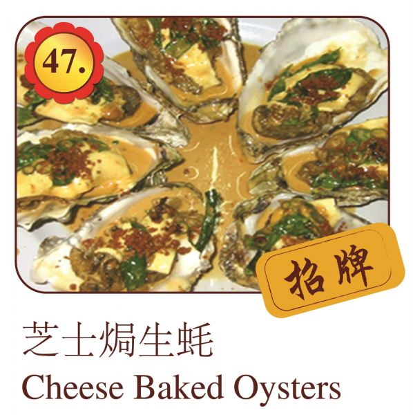Cheese Baked Oysters Fresh Oysters / Squid / Clams Menu Selangor, Malaysia, Kuala Lumpur (KL), Ampang Menu, Dishes | Mei Keng Fatt Seafood Restaurant Sdn Bhd