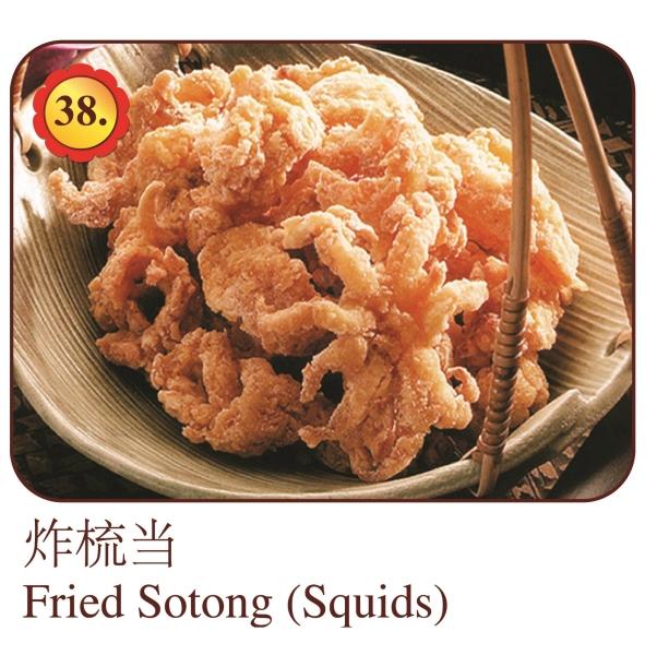 Fried Sotong (Squids) Fresh Oysters / Squid / Clams Menu Selangor, Malaysia, Kuala Lumpur (KL), Ampang Menu, Dishes | Mei Keng Fatt Seafood Restaurant Sdn Bhd