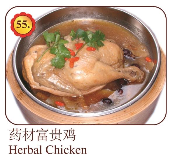 Herbal Chicken Chicken / Duck / Frog Menu Selangor, Malaysia, Kuala Lumpur (KL), Ampang Menu, Dishes | Mei Keng Fatt Seafood Restaurant Sdn Bhd