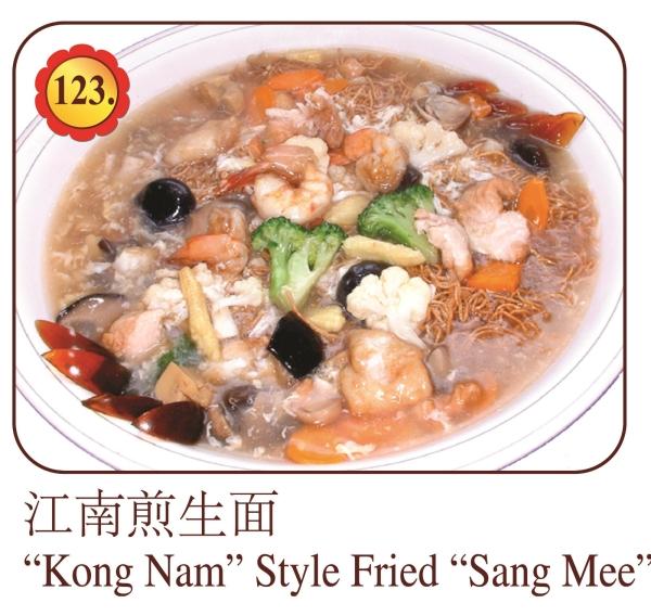 """Kong Nam"" Style Fried ""Sang Mee"" Rice / Noodle Menu Selangor, Malaysia, Kuala Lumpur (KL), Ampang Menu, Dishes   Mei Keng Fatt Seafood Restaurant Sdn Bhd"