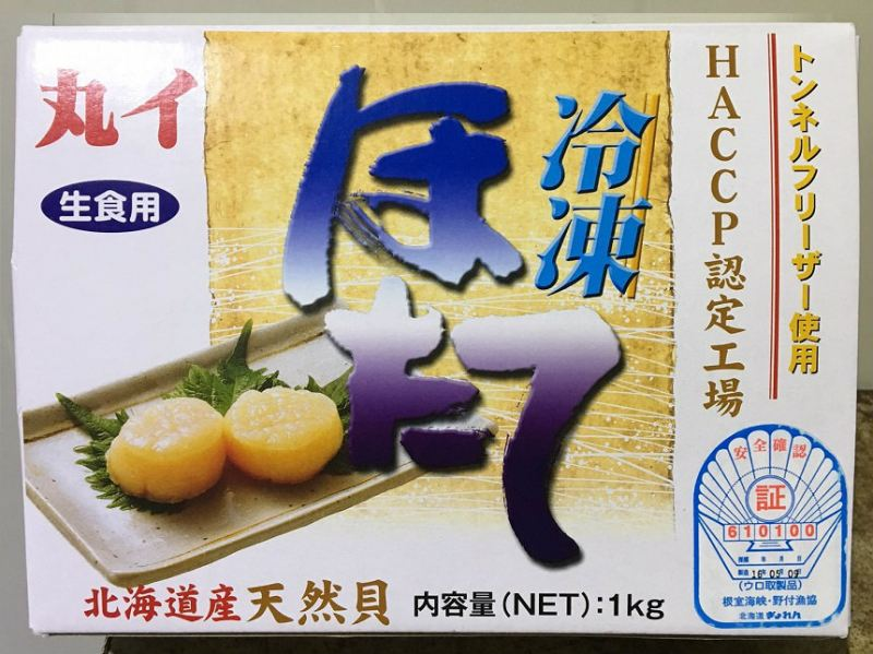 Japan Hokkaido Sashimi Scallop Size 2L 16/20 & L 21/25  Scallops Singapore Supplier, Distributor, Importer, Exporter | Arco Marketing Pte Ltd