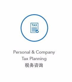 Personal and Company Tax Planning 税务咨询 Personal and Company Tax Planning Johor Bahru (JB), Malaysia, Skudai Services, Firm, Company | HL Khoo & Co