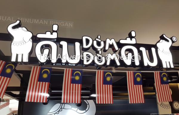 LED 3D Signage Johor Bahru (JB), Malaysia, Skudai Supplier, Supply, Design, Install   T & L Advertising & Design