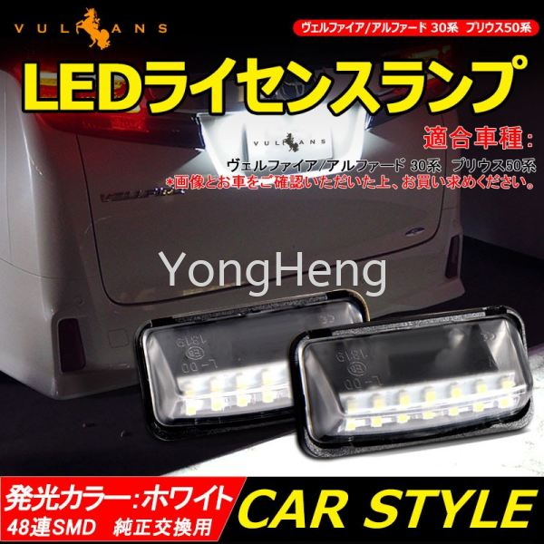 LED License Lamp Number Light [YH552] Accessories  Toyota Vellfire Alphard 2015 Johor Bahru JB Malaysia Supplier, Wholesaler | Yong Heng Auto Parts & Styling