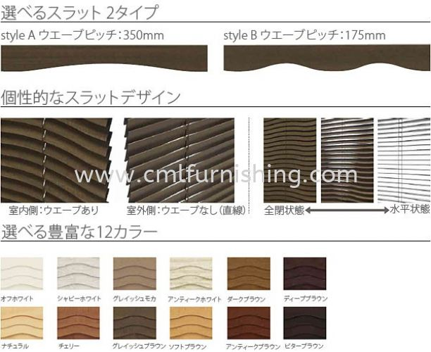 toso-japan-venewood-wave-venetian-wood-blinds 2