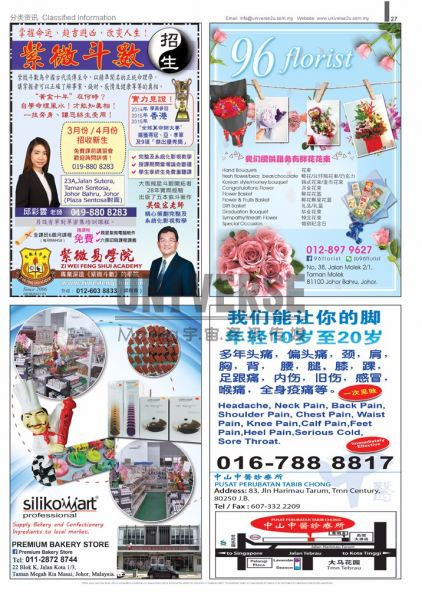 p27 Vol.81 (Jan 2018) -Classified 01) A3 Magazine Skudai Advertising & Advertisement  Magazine 鴻御 | Green Grass Marketing and Trading