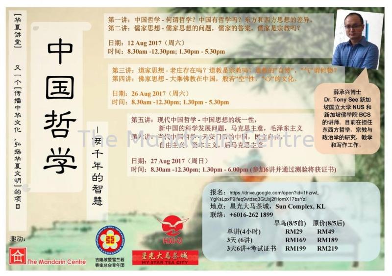 2017 中国哲学-两千年的智慧 HuaXia Arena / 华夏讲堂 Kuala Lumpur (KL), Malaysia, Selangor, Damansara Mandarin, Course | The Mandarin Centre