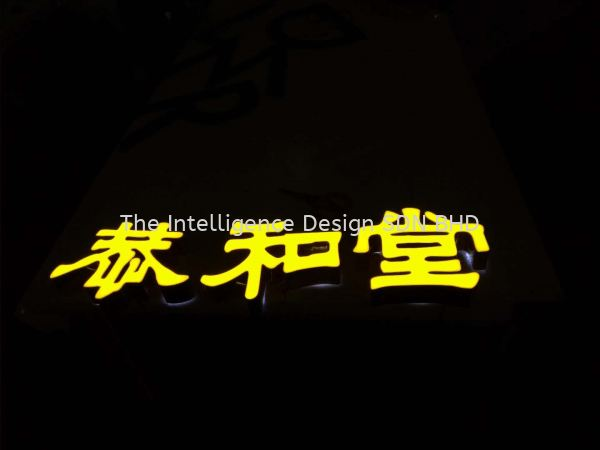 3D Box Up Lettering Selangor, Malaysia, Kuala Lumpur (KL), Puchong Manufacturer, Supplier, Supply, Supplies | The Intelligence Design Sdn Bhd