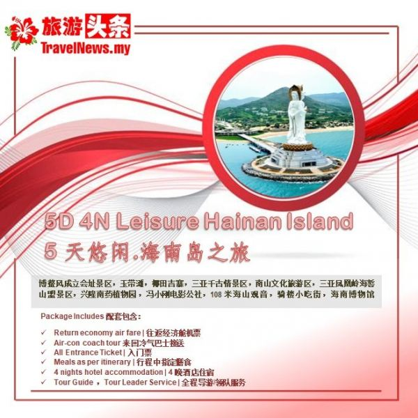 5D 4N Leisure Hainan Island Travel Packages Malaysia Travel News | TravelNews