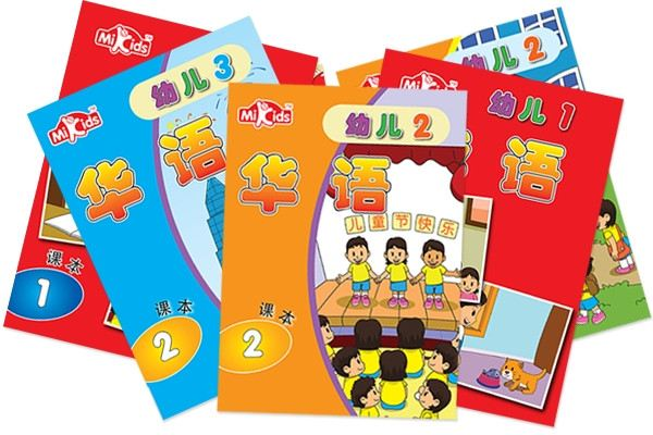 Mandarin Textbook Textbook Mandarin Kindergarden Programme Malaysia, Kuala Lumpur (KL), Selangor Supplier, Suppliers, Supply, Supplies | Myquest Academy (M) Sdn Bhd