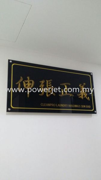 3D Acrylic Engraving  LASER CUTTING / ENGRAVING Puchong, Selangor, Malaysia Supply, Design, Installation | Power Jet Solution Sdn Bhd