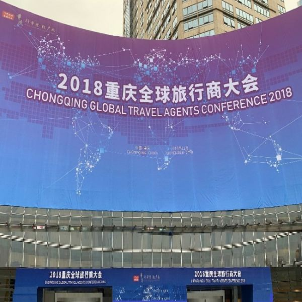 2018 China International Travel Mart event held in Chongqing China News Malaysia News | SilkRoad Media