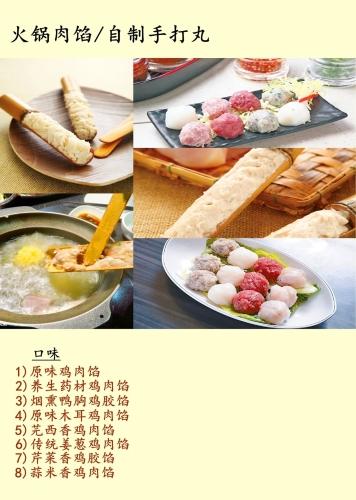 STEAMBOAT MEAT PASTE / HANDMADE MEATBALL ╗╣Э╚Р¤┌ / Онок╩о┤Ы═У