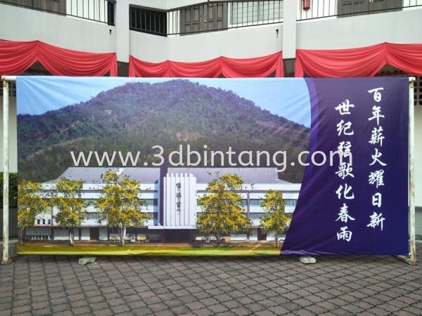 Giant Banner Inkjet Printing Penang, Malaysia, Bukit Mertajam Supplier, Manufacturer, Service, Supply | 3D Bintang Kejuruteraan Sdn Bhd