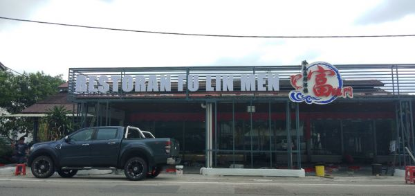RESTAURANT FU LIN MEN  FRONT LIGHT LED SIGN LED SIGN Penang, Malaysia, Butterworth Supplier, Suppliers, Supply, Supplies | Maxart Marketing And Supplies