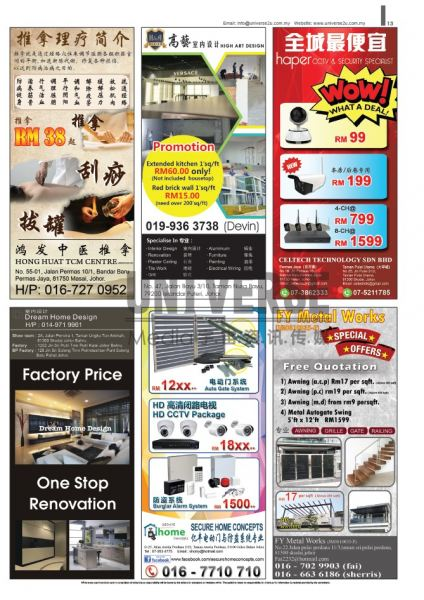 p13 Vol.88(Mar 2019)-Classified 01) A3 Magazine Skudai Advertising & Advertisement  Magazine 鴻御 | Green Grass Marketing and Trading