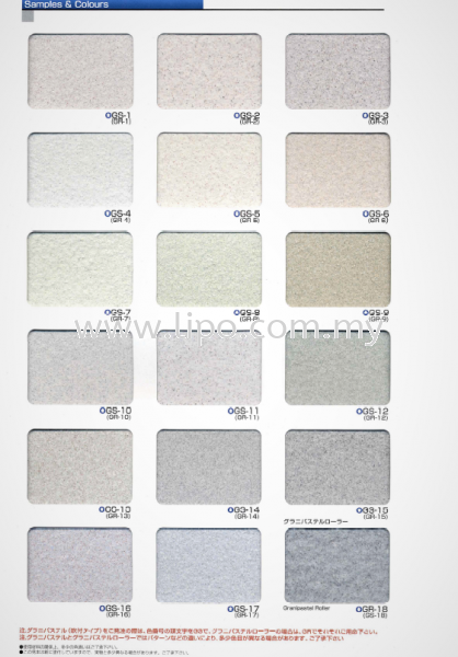 Samples & Colours Granipastel Johor Bahru JB Malaysia Supplier & Supply | Lipo Spray Coating Services