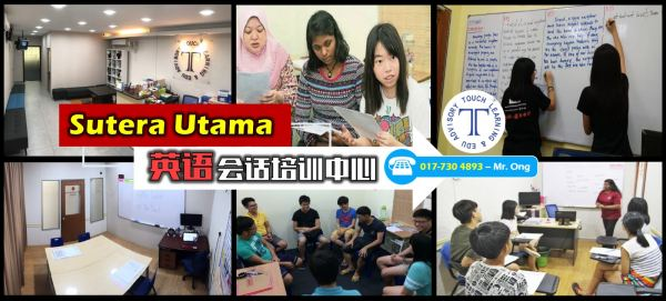 【五福城 Touch Learning】英语会话中心 | English Language Centre!017-730 4893 Touch Learning English Centre Further Study Johor Bahru (JB), Kulai  | Touch Learning & Edu Advisory Sdn Bhd