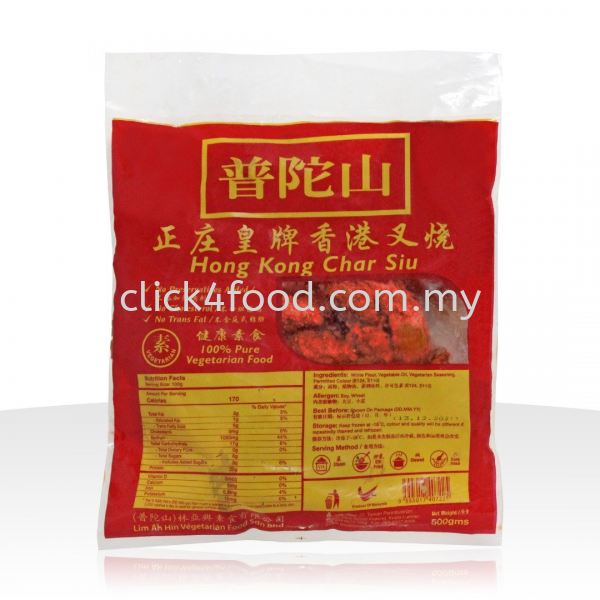 HK Cha Siew (500gm) Vegetarian Selangor, Malaysia, Kuala Lumpur (KL), Batu Caves Supplier, Delivery, Supply, Supplies | GS Food Online Services