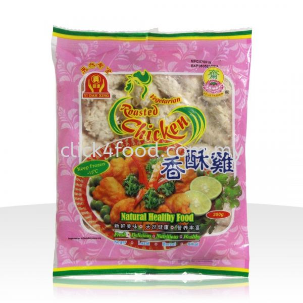 Roasted Chicken (250gm) Vegetarian Selangor, Malaysia, Kuala Lumpur (KL), Batu Caves Supplier, Delivery, Supply, Supplies | GS Food Online Services