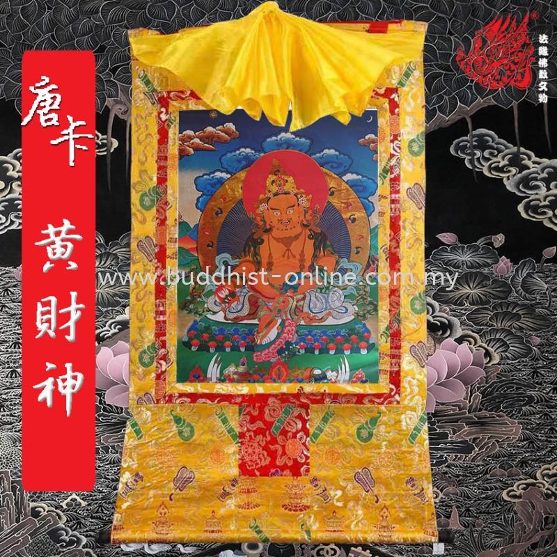 唐卡來自西藏手工雙層裝裱燙金和鍍金-黃財神 K0108