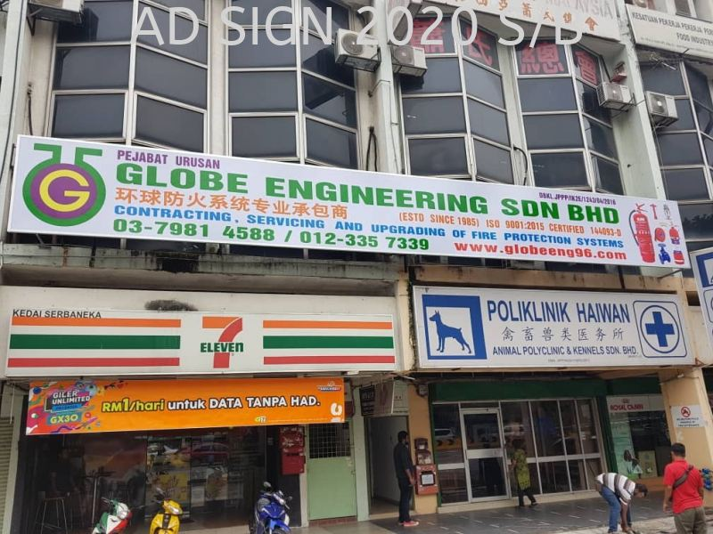 @Globe Engineering Sdn. Bhd. signboard by @adsign2020sb Office / Showrom  Signboard without Light Puchong, Seri Kembangan, Selangor, Kuala Lumpur (KL), Malaysia. Manufacturer, Supplier, Provider, One Stop | AD Sign 2020 Sdn Bhd