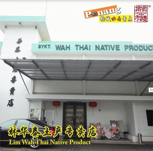 Lim Wah Thai Native Product