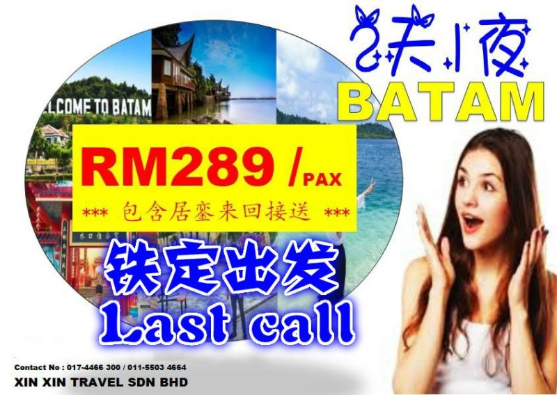 2Days1night BatamTour ***Last Call*** Island Package 베돎토敬 Kluang, Johor, Malaysia Tour, Package | Xin Xin Travel Sdn Bhd