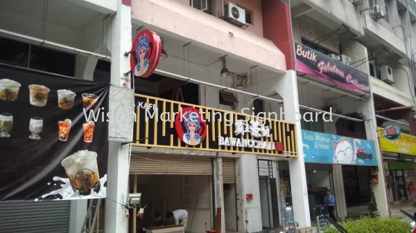 3d led signboard pj 3D Box Up Lettering Selangor, Malaysia, Kuala Lumpur (KL), Sungai Buloh Supplier, Installation, Supply, Supplies | Wison Marketing