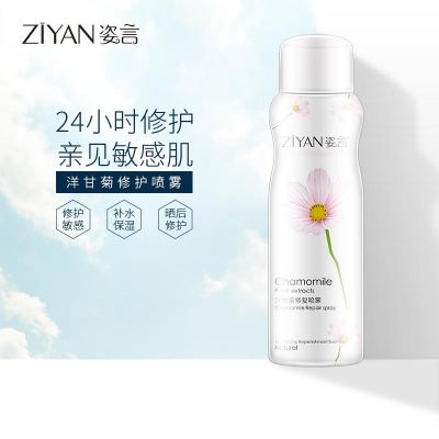 ������ʾ��޸����� Ziyan Chamomile Repair Spray