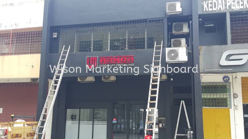 3D Box Up Lettering signboard  cheras 3D Box Up Lettering Selangor, Malaysia, Kuala Lumpur (KL), Sungai Buloh Supplier, Installation, Supply, Supplies | Wison Marketing