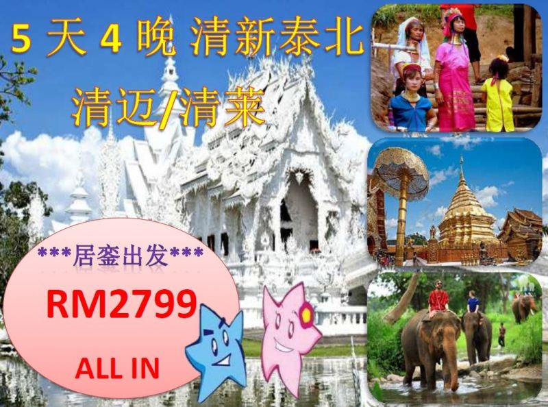 5days4nights Northern Thai Chiangmai/Chiangrai Outbound Tour Package 国外旅游配套 Kluang, Johor, Malaysia Tour, Package | Xin Xin Travel Sdn Bhd