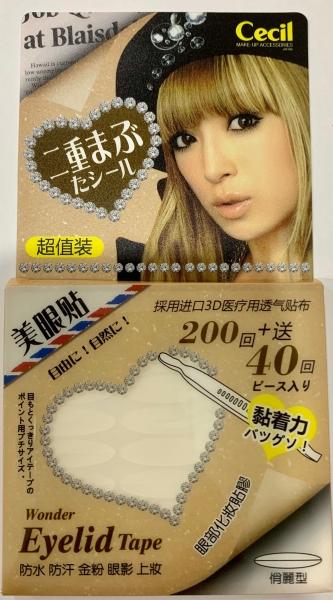 A2401-L Eye Make up tools  Make-Up Accessories Cecil, City Girl, Malaysia Johor Bahru JB | Perniagaan Lily Sdn Bhd