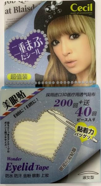 A2402-M Eye Make up tools  Make-Up Accessories Cecil, City Girl, Malaysia Johor Bahru JB   Perniagaan Lily Sdn Bhd