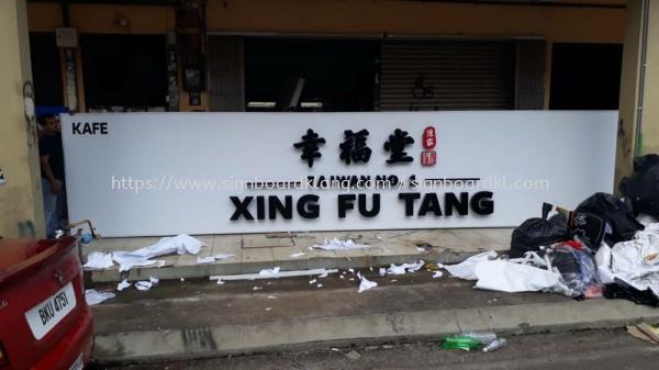 xing fu tang Eg 3D box up LED backlog signboard signage at uptown Petaling jaya Kuala Lumpur LED Backlit Box Up Selangor, Malaysia Supply, Manufacturers, Printing | Great Sign Advertising (M) Sdn Bhd