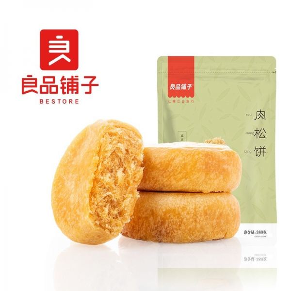 Chicken Floss Pie Biscuits and Cakes Selangor, Malaysia, Kuala Lumpur (KL), Petaling Jaya (PJ) Supplier, Suppliers, Supply, Supplies | Snacking Global Food Sdn Bhd