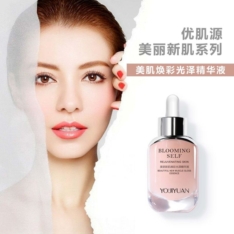 优肌源美丽新肌焕彩光泽精华液 Youjiyuan Beautiful Capture Youth Brightening Serum