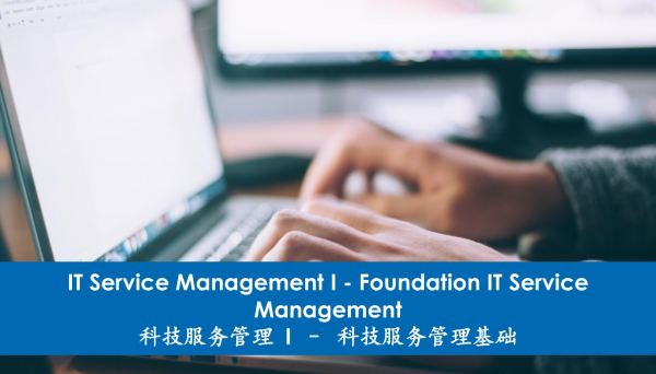 IT Service Management I - Foundation IT Service Management Prof. Advanced Diploma in IT Support Advanced Diploma in Information Technology Malaysia, Selangor, Kuala Lumpur (KL), Petaling Jaya (PJ) Course, Training | SBIT Training Academy