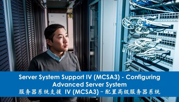 Server System Support VI (MCSA 3) - Configuring Advanced Server System Prof. Degree in IT (Part Time) Degree in Information Technology  Malaysia, Selangor, Kuala Lumpur (KL), Petaling Jaya (PJ) Course, Training | SBIT Training Academy