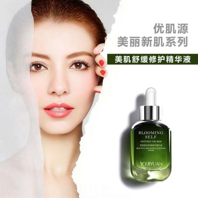 �ż�Դ�����¼��滺������ Youjiyuan Beautiful Capture Youth Soothing Repair Serum