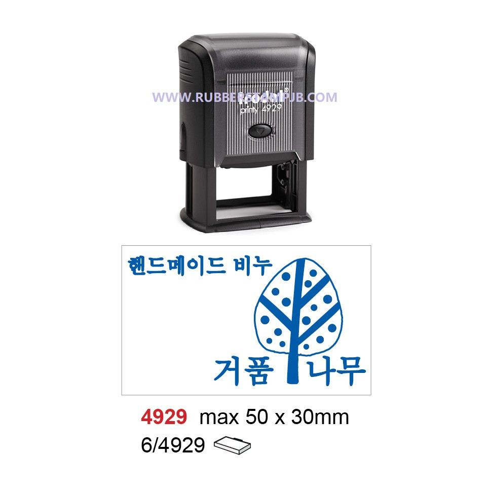 19. Personal Design Rubber Stamp 4929