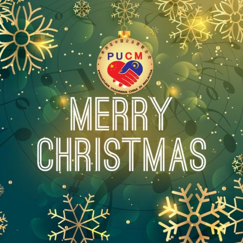 PUCM wishes you a Merry Christmas.
