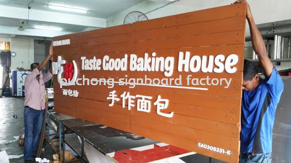 Signboard Supplier Klang Malaysia, Selangor, Kuala Lumpur (KL), Puchong Manufacturer, Supplier, Supply, Supplies | Puchong Signboard Factory
