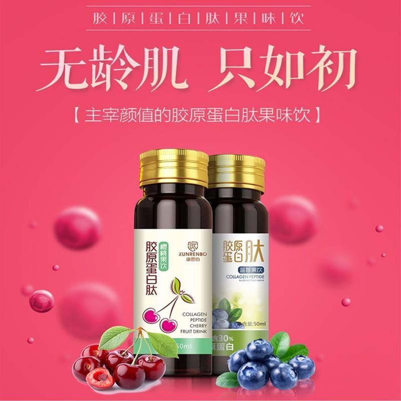 ¿µ¶÷²®½ºÔ­µ°°×Ó£ÌÒ¹ûÒû Kunrenbo Collagen Peptide Cherry Fruit Drink