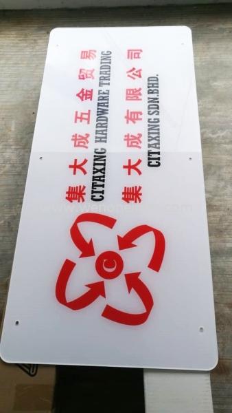 Company Acrylic Signage Signage / Signboard Signage Johor Bahru (JB), Malaysia, Austin Perdana Supplier, Suppliers, Supply, Supplies | Wen One Idea Enterprise