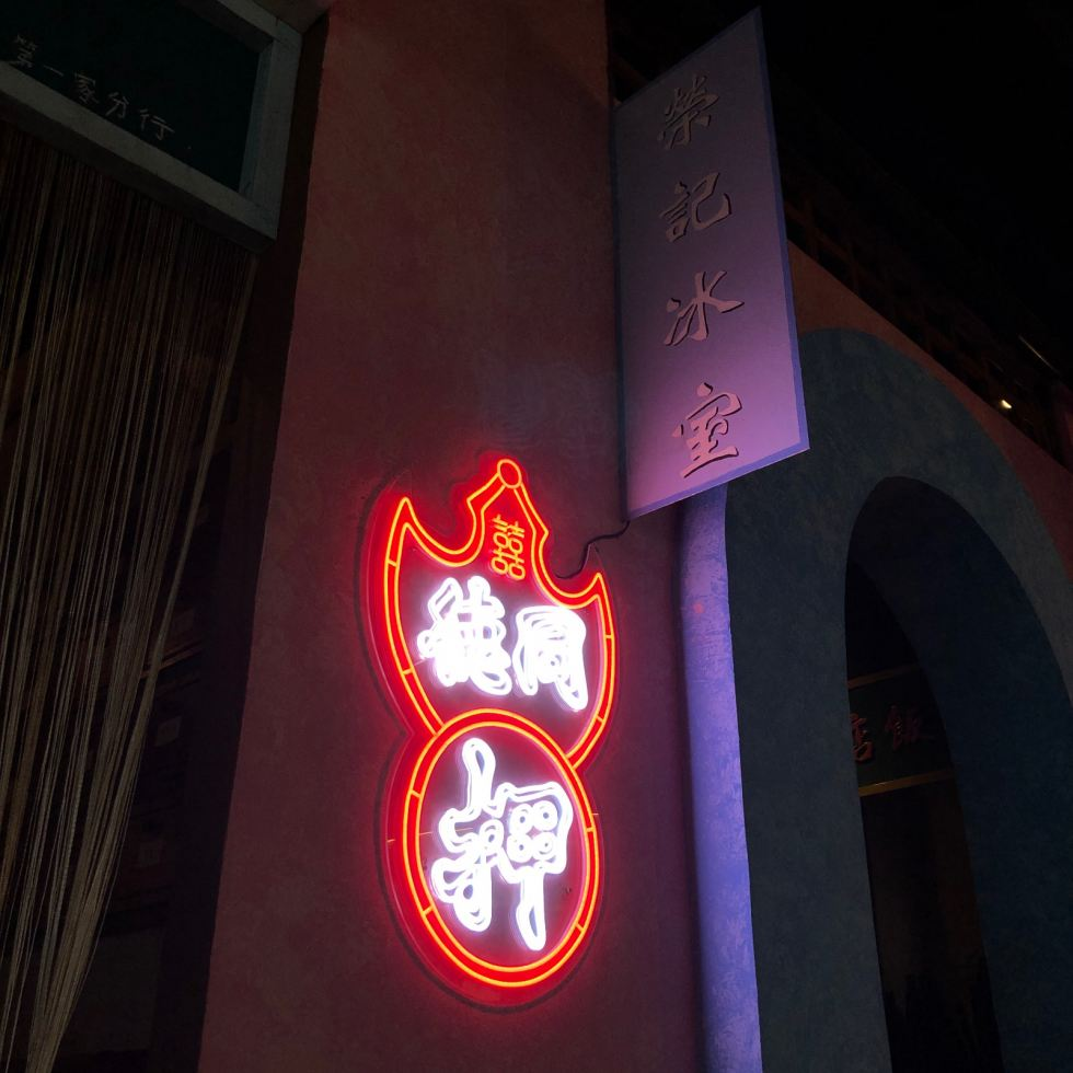 Led Neon Signage for Event