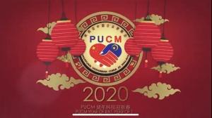 马中企业家联合会发布成立5周年暨2020新春贺岁短片PUCM launched its 2020 CNY & 5th Anniversary Video Clip