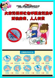 Remember washing your hand anytime, Fight with virus is everyone responsibility   ��æҲ��Ҫ����ϴ�֣��Կ������� ����